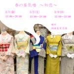 3月1日(金)・2日(土)・3日(日) 「春の蜃気楼 初恋」セール詳細とコラボコーデ第2弾!