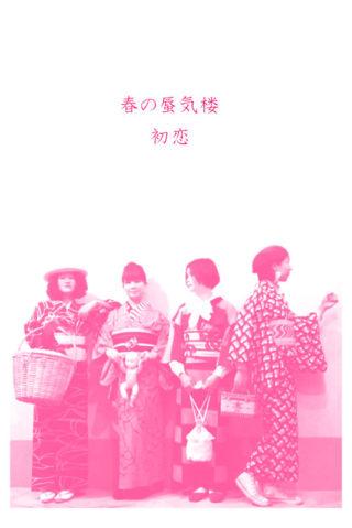 3月1日(金)・2日(土)・3日(日) マーケット「春の蜃気楼 初恋」を開催します!