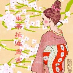 kimono_hitoeobi_top.jpg