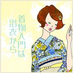 kimono_yukata2010_top.jpg