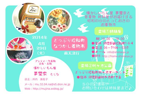 どっぷり昭和町着物市2014