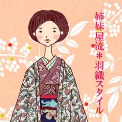 kimono_haori2010_top.jpg