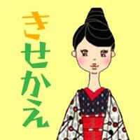 kisekae_icon.jpg