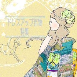 kimono_party2009_top.jpg