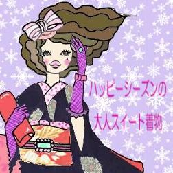 kimono_xmasandny_top.jpg
