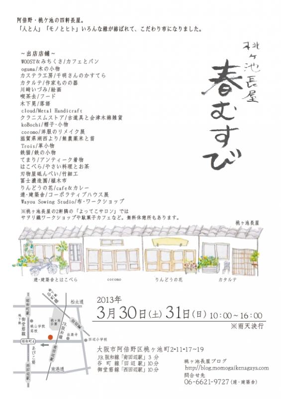 harumusubi2013.jpg